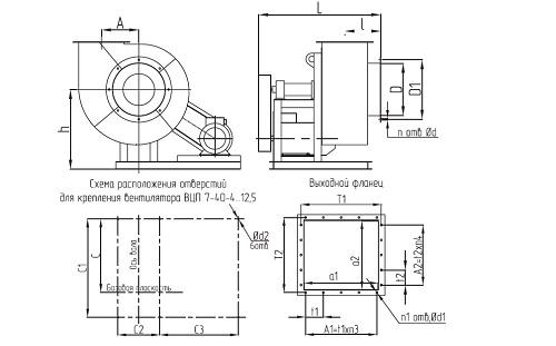 Габаритные и присоединительные размеры вентиляторов ВЦП 7-40. Исполнение 5.